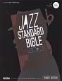 ジャズ・スタンダード・バイブル in B♭<ハンディ版> CD付 マイナスワン入り セッションに役立つ不朽の227曲