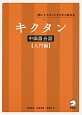キクタン中国語会話【入門編】 CD付