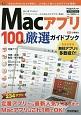 Macアプリ 100%厳選ガイドブック