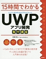 15時間でわかる UWP-ユニバーサルWindowsプラットフォーム-アプリ開発集中講座