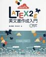 LaTeX2ε美文書作成入門<改訂第7版>