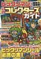 ビックリマンシール 悪魔VS天使編 公式コレクターズガイド オリジナルキラシール2枚付き