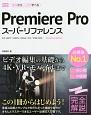 Premiere Pro スーパーリファレンス CC2017/CC2015/CC2014/CC/CS6対応 基本からしっかり学べる