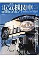 電気機関車エクスプローラ 特集:EF66形0番代その輝かしき昭和の時代 電機を探究するすべての人へ(2)