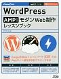 WordPress AMP対応 モダンWeb制作 レッスンブック スマートフォン・タブレット対応