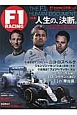 F1 RACING 2017Winter Season Special 人生の、決断。 (5)
