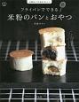 フライパンでできる 米粉のパンとおやつ 料理の本棚