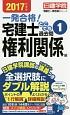 一発合格!宅建士 どこでも過去問 権利関係編 2017 (1)