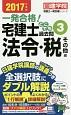 一発合格!宅建士 どこでも過去問 法令・税その他編 2017 (3)