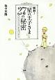 新釈!「星の王子さま」27の秘密 サン=テグジュペリからのメッセージ