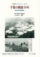 千葉の戦後70年-語り継ぐ戦争体験 手賀沼ブックレット