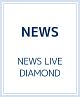 NEWS LIVE DIAMOND【通常盤】