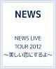 NEWS LIVE TOUR 2012 〜美しい恋にするよ〜