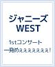 1stコンサート 一発めぇぇぇぇぇぇぇ!(通常盤)