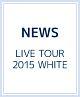 LIVE TOUR 2015 WHITE(通常盤)