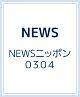 NEWSニッポン0304