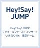 Hey!Say!JUMP デビュー&ファーストコンサート いきなり!in 東京ドーム