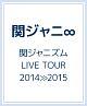 関ジャニズム LIVE TOUR 2014≫2015(通常盤)