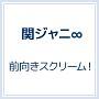 前向きスクリーム!(DVD付)