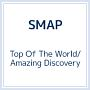 Amazing Discovery/Top Of The World(B)(DVD付)