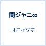 オモイダマ(通常盤)