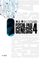 PSYCHO-PASS GENESIS (4)