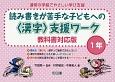 読み書きが苦手な子どもへの〈漢字〉支援ワーク<教科書対応版> 1年 通常の学級でやさしい学び支援