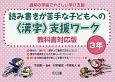 読み書きが苦手な子どもへの〈漢字〉支援ワーク<教科書対応版> 3年 通常の学級でやさしい学び支援