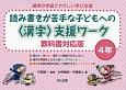 読み書きが苦手な子どもへの〈漢字〉支援ワーク<教科書対応版> 4年 通常の学級でやさしい学び支援