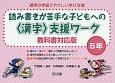 読み書きが苦手な子どもへの〈漢字〉支援ワーク<教科書対応版> 5年 通常の学級でやさしい学び支援