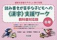 読み書きが苦手な子どもへの〈漢字〉支援ワーク<教科書対応版> 6年 通常の学級でやさしい学び支援