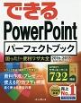 できる PowerPointパーフェクトブック 困った!&便利ワザ大全 2016/2013/2010/2007対応