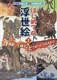 はじめての浮世絵 浮世絵って何? どうやってつくるの? 世界にほこる日本の伝統文化(1)
