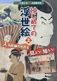 はじめての浮世絵 人気絵師の名作を見よう!知ろう! 世界にほこる日本の伝統文化(2)