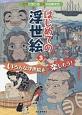 はじめての浮世絵 いろんな浮世絵を楽しもう! 世界にほこる日本の伝統文化(3)