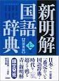 新明解 国語辞典<第七版・特装青版>