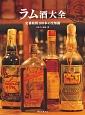 ラム酒大全 定番銘柄100本の全知識