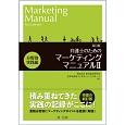 弁護士のためのマーケティングマニュアル2 分野別実践編<新訂版>
