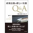 政策法務の新しい実務Q&A-法務と各課のつき合い方