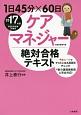 1日45分×60日 ケアマネジャー 絶対合格テキスト 2017