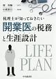 税理士が知っておきたい 開業医の税務と生涯設計-ライフプラン-