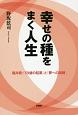 幸せの種をまく人生 福井発・「59歳の起業」と「夢への挑戦」