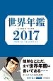 世界年鑑 2017 WORLD YEARBOOK