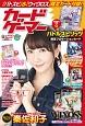 カードゲーマー カードゲーム専門誌(32)
