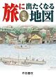 旅に出たくなる地図 日本<19版>