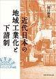 近代日本の地域工業化と下請制