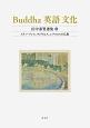 Buddha 英語 文化 田中泰賢選集 スティーブンス、ウィリアムズ、レクスロスの仏教 (2)