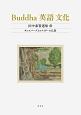 Buddha 英語 文化 田中泰賢選集 ギンズバーグとスナイダーの仏教 (3)