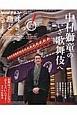 NHK趣味どきっ! 中村獅童のいざ歌舞伎へ