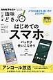 NHK趣味どきっ! はじめてのスマホ バッチリ使いこなそう iOS、Android対応!